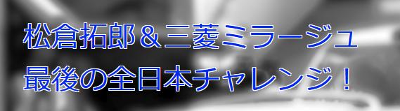 松倉拓郎HPバナー
